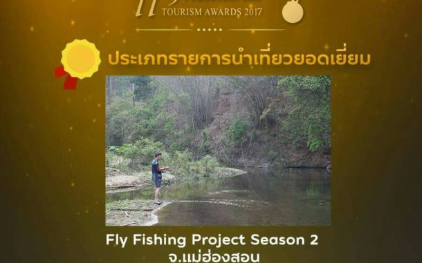 Thailand Tourism Awards 2017